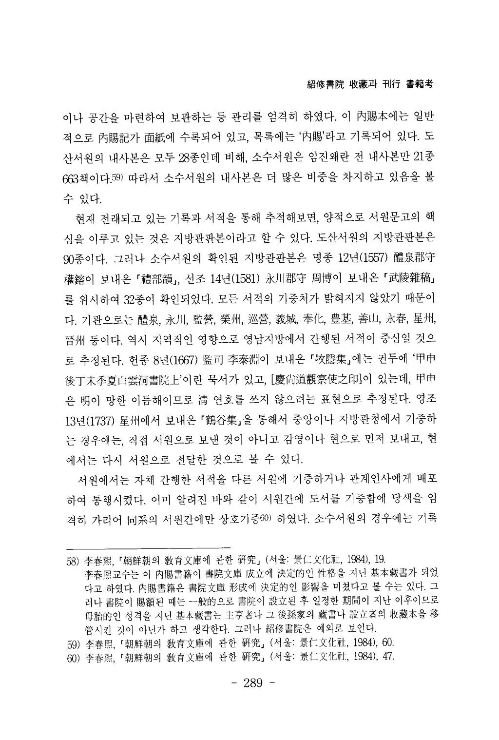 소수서원(紹修書院)_수장(收藏)과_간행_서적고(書籍考)_페이지_27.png
