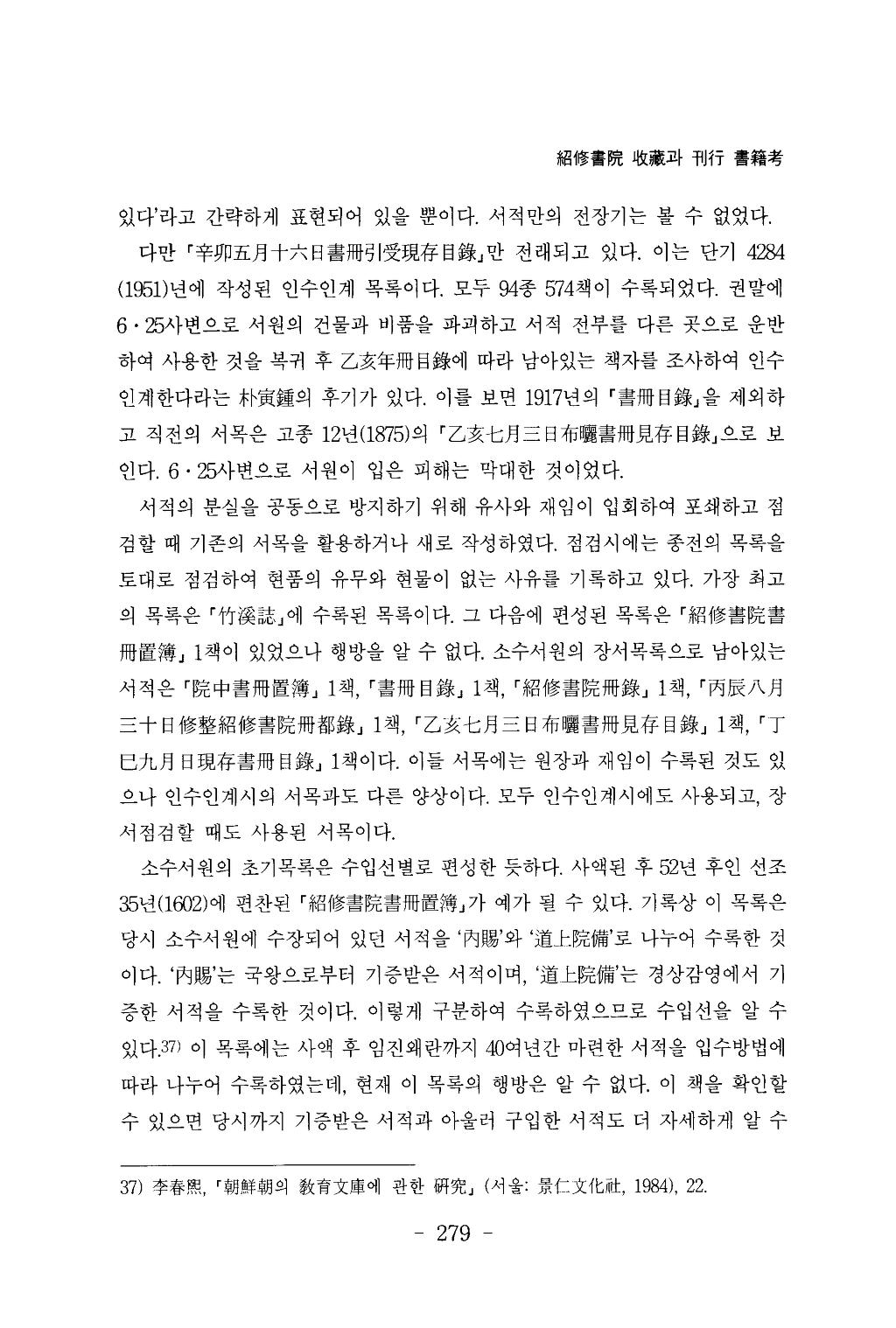 소수서원(紹修書院)_수장(收藏)과_간행_서적고(書籍考)_페이지_17.png