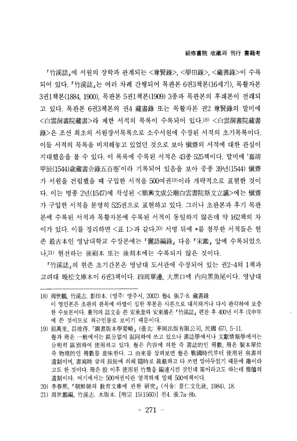 소수서원(紹修書院)_수장(收藏)과_간행_서적고(書籍考)_페이지_09.png