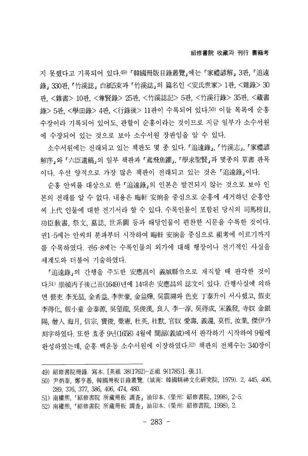 소수서원(紹修書院)_수장(收藏)과_간행_서적고(書籍考)_페이지_21.png