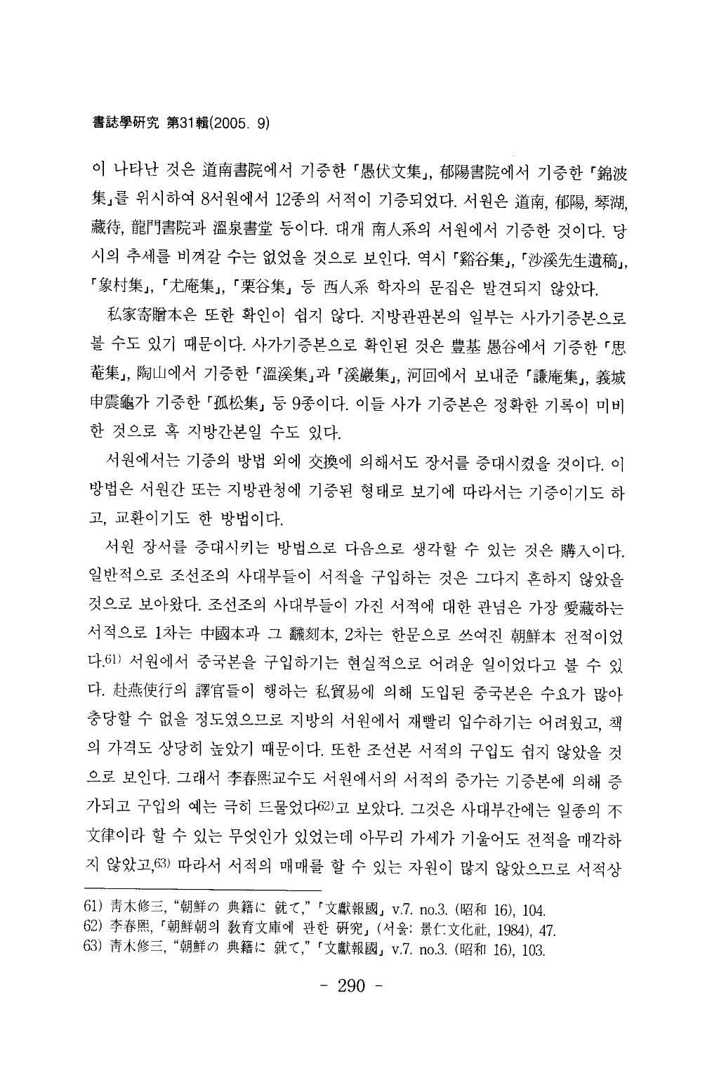 소수서원(紹修書院)_수장(收藏)과_간행_서적고(書籍考)_페이지_28.png