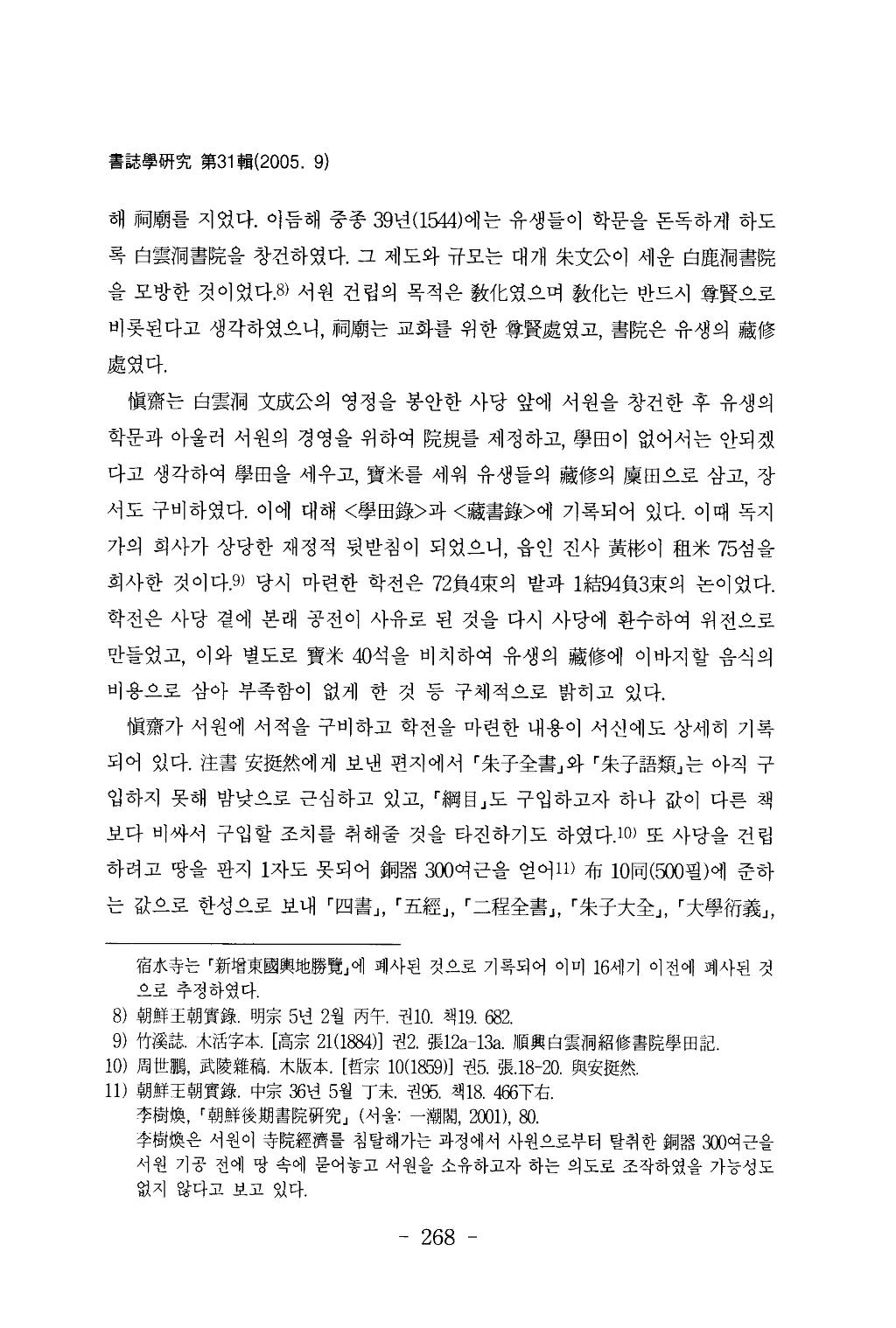 소수서원(紹修書院)_수장(收藏)과_간행_서적고(書籍考)_페이지_06.png