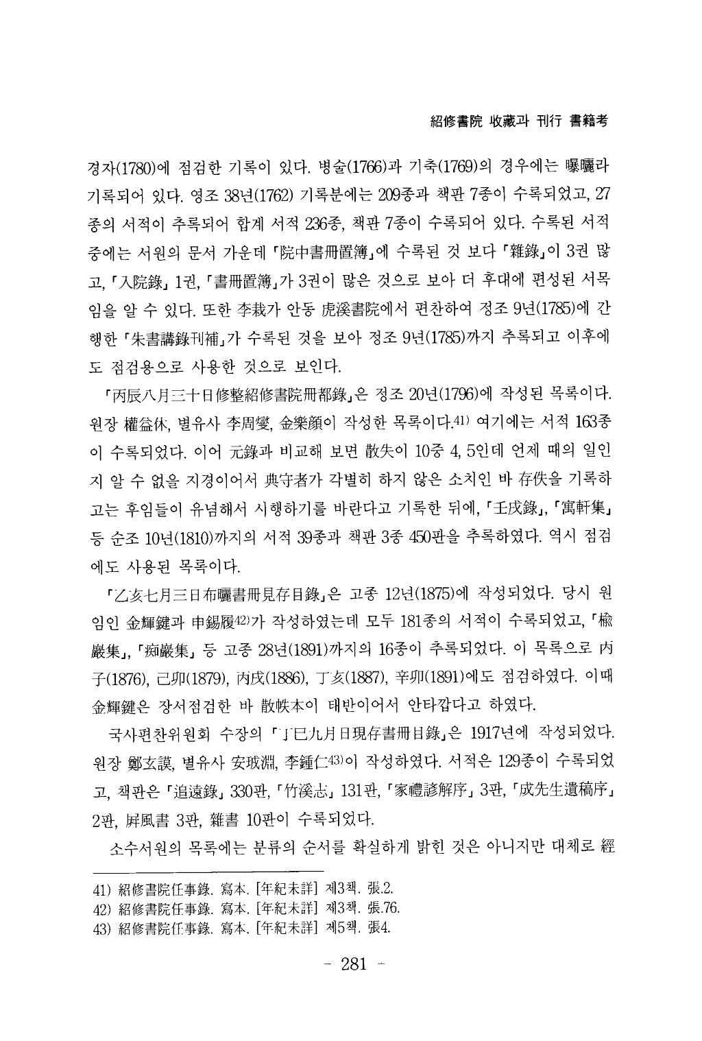 소수서원(紹修書院)_수장(收藏)과_간행_서적고(書籍考)_페이지_19.png