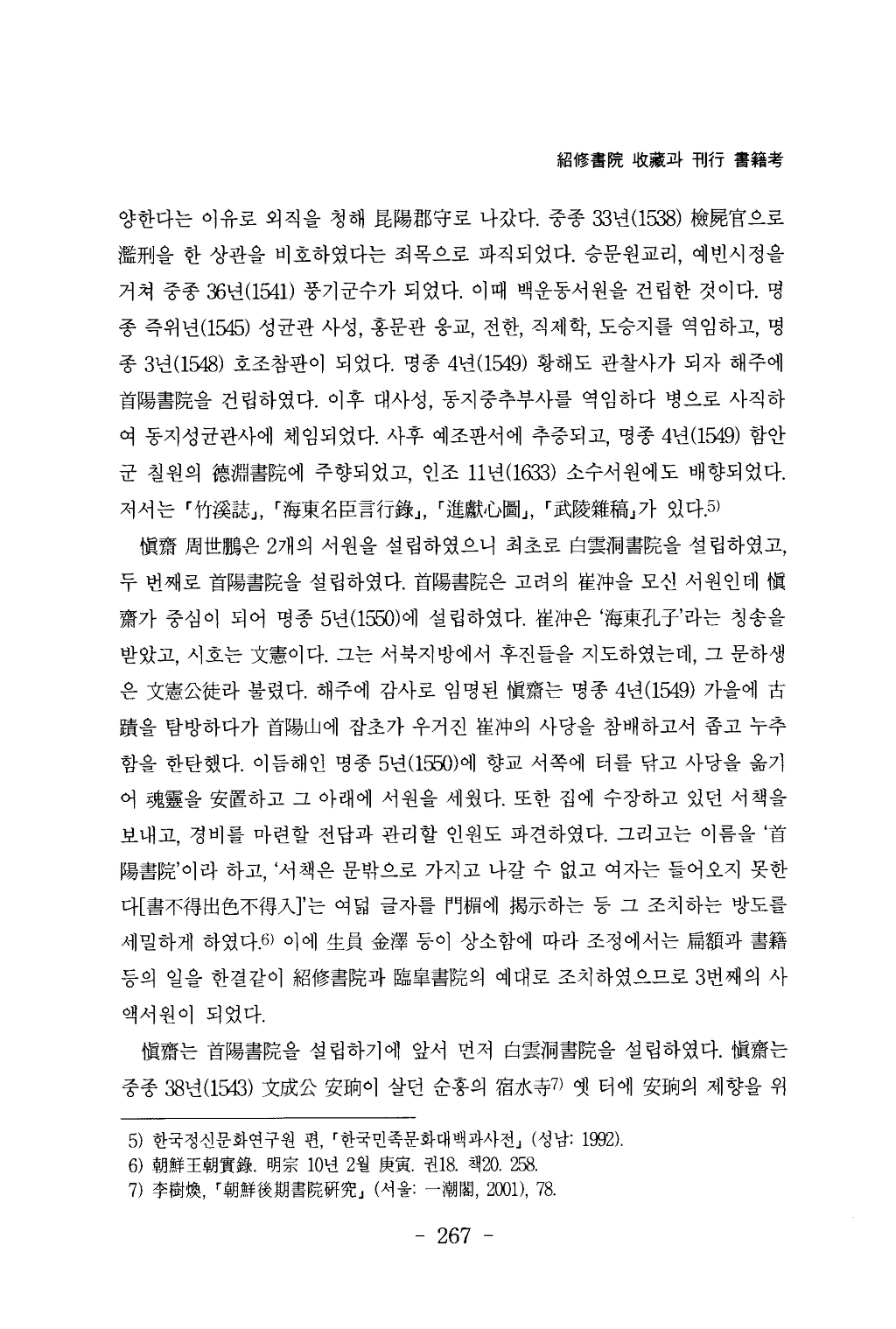 소수서원(紹修書院)_수장(收藏)과_간행_서적고(書籍考)_페이지_05.png