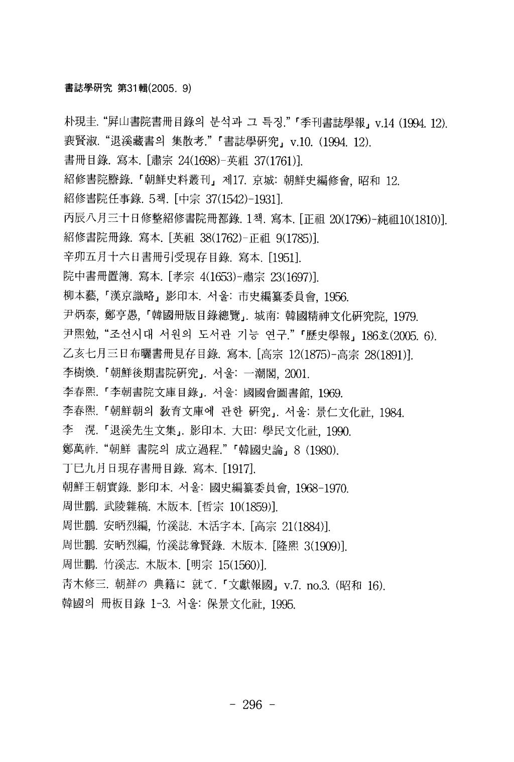 소수서원(紹修書院)_수장(收藏)과_간행_서적고(書籍考)_페이지_34.png
