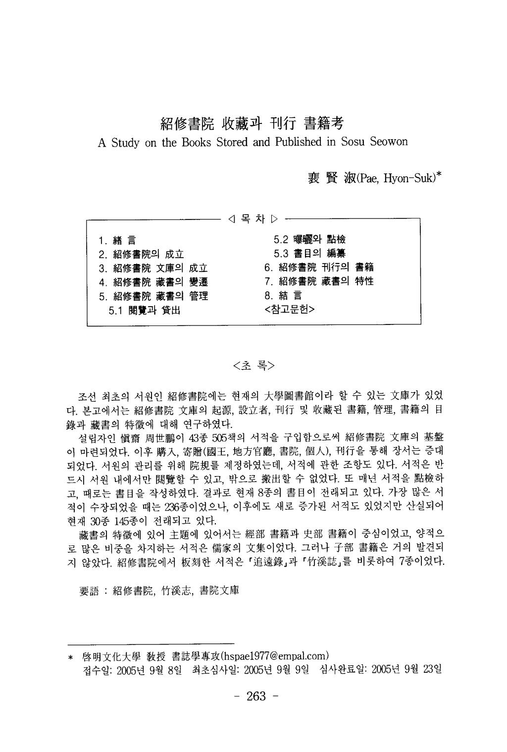 소수서원(紹修書院)_수장(收藏)과_간행_서적고(書籍考)_페이지_01.png