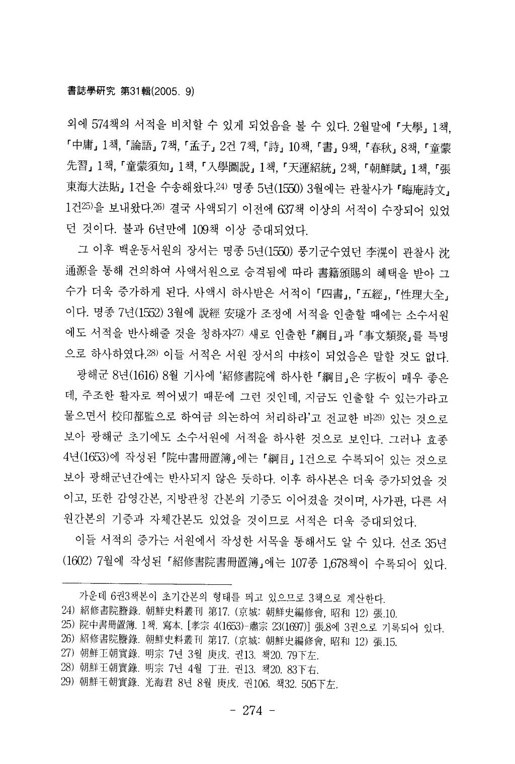 소수서원(紹修書院)_수장(收藏)과_간행_서적고(書籍考)_페이지_12.png