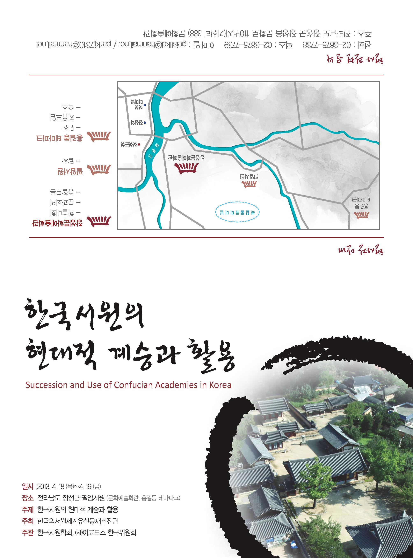 서원 초대장 최종_페이지_1.png