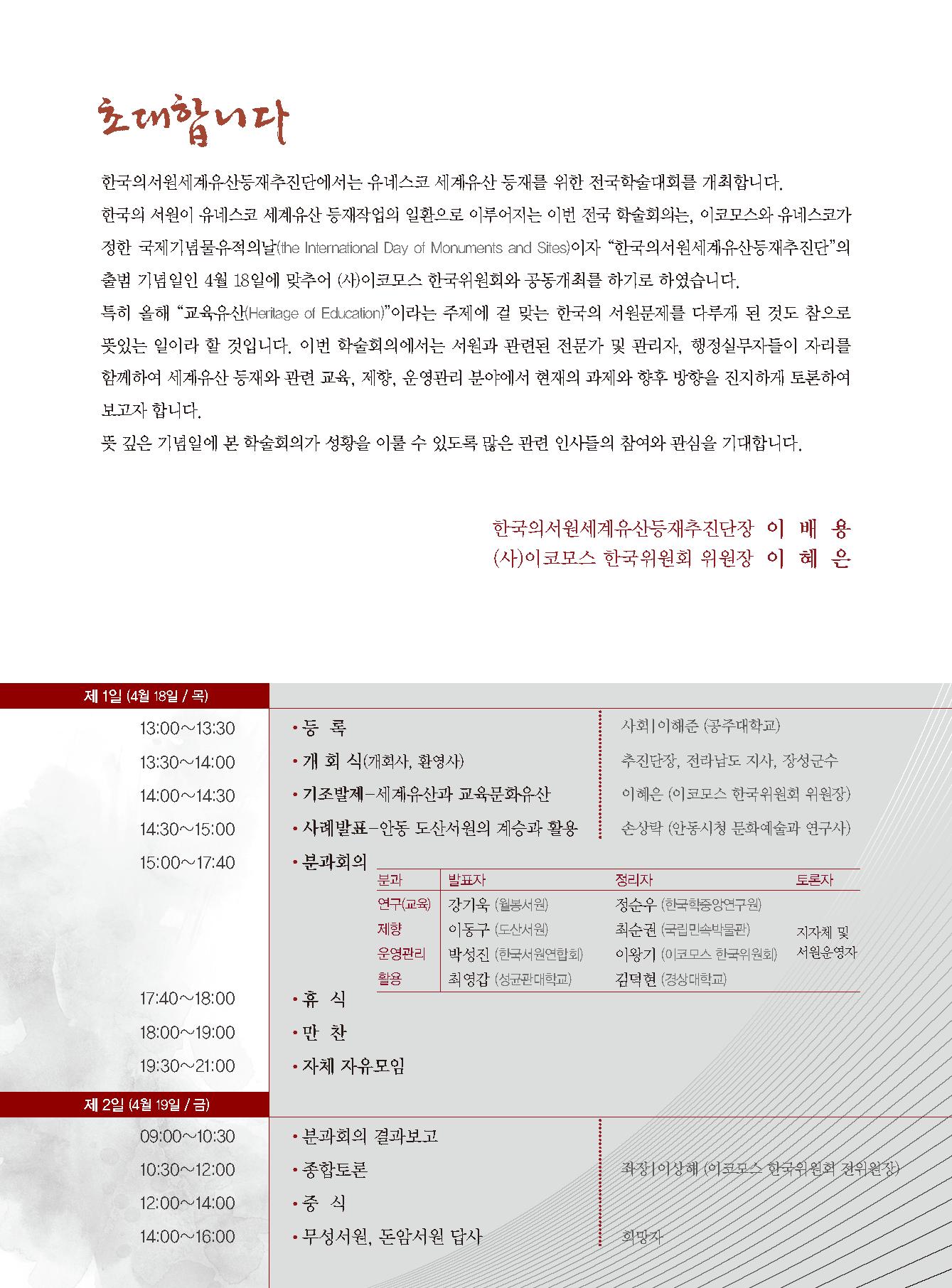 서원 초대장 최종_페이지_2.png